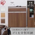 ショッピング分別 キッチン ゴミ箱 ペールカウンター  分別 ダストボックス キッチン家具 ナチュラル シンプル 木目 PKT-8670 アイリスオーヤマ