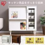 キッチン収納 キャビネット 食器棚 ガラス扉 木製 キッチン KBN-9390 オフホワイト・ウォールナット アイリスオーヤマ