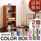 ショッピングカラーボックス カラーボックス 3段 CX-3 収納ボックス 収納ラック 本棚  棚  アイリスオーヤマ 2個セット