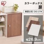 CBボックス専用の木製扉。 新生活