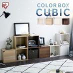 キューブボックス カラーボックス CQB-35 オープンラック ラック 収納ラック 収納家具 本棚 シェルフ 棚 カフェ ミッドセンチュリー