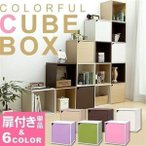 キューブボックス カラーボックス 1段 オープンラック ディスプレイラック ラック 収納ラック 収納家具 本棚 棚