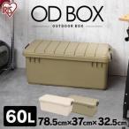 収納ボックス 衣装ケース 収納 収納ケース トランクカーゴ 座れる OD BOX 800 ODB-800 ベージュ カーキ アイリスオーヤマ