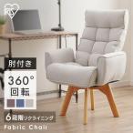 座椅子 おしゃれ リクライニング 回転座椅子 回転 チェア 肘付き 高座椅子 回転チェア ファブリックチェア FAC-KH 全3色 アイリスオーヤマ