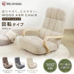 椅子 おしゃれ チェア いす シンプル リクライニング 一人掛け 肘掛け イス ウッドアームチェア 回転タイプ WAC-K アイリスオーヤマ