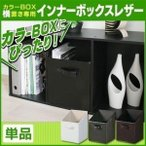 収納ケース インナーボックス カラーボックス カラーボックス用 インナーボックス レザー 収納ラック 収納家具  シェルフ 棚 LEK-27CB