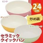 アイリスオーヤマ セラミッククイックパン 炒め鍋 24cm CQP-WP24 ピンク