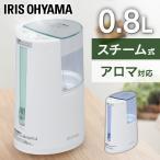 加湿器 スチーム式 おしゃれ 卓上 加熱式 SHM-100U アイリスオーヤマ