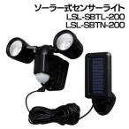 ソーラー式センサーライト 2灯式 アイリスオーヤマ