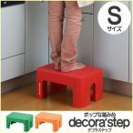 踏み台 おしゃれ squ+ デコラステップ S DS-S 子供 台所 キッチン 掃除 サンカ 脚立 フラワースタンド 机
