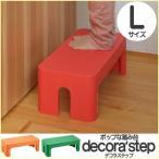 踏み台 おしゃれ squ+ デコラステップ L DS-L 子供 台所 キッチン 掃除 サンカ 脚立 フラワースタンド 机