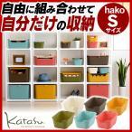 インナーボックス 収納ケース 収納ボックス おしゃれ katasu ハコS Kh-S