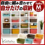 インナーボックス 収納ケース 収納ボックス おしゃれ katasu ハコ M Kh-M