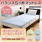 五つ折 バランスマットレス シングル  SMQZ5431RS ブリヂストン ブリジストン マットレス 腰痛 寝具 布団 ベッド
