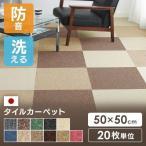 50cm角で手軽に敷き替えできるタイルカーペットです