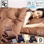 布団セット ダブル 4点セット ダブル ピーチスキン 洗える 寝具 布団 寝具セット 清潔 掛け布団 敷布団 敷き布団 枕 ほこり 出にくい
