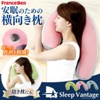 枕 スリープバンテージピロー 横向き枕 いびき対策 快眠 横寝枕 抱き枕 フランスベッド 035990208・グリーン
