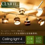 在庫処分特価 シーリングライト CLARTE+ led対応 おしゃれ 照明 スポットライトシーリング 天井照明 インテリア照明 北欧 モダン 間接照明 4灯