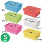 にっこり笑顔がかわいいフタ付き収納スマイルBOX