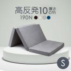 マットレス シングル 10cm 高反発 マットレス 三つ折り 折りたたみ 寝具 ベッドマット