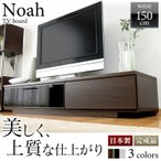テレビ台  幅150cm  完成品 日本製 コーナーテレビ台 AVラック テレビボード 北欧 木製 tvボード ローボード 収納 モダン Noah ノア 代引不可