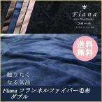 \TIME SALE/毛布 ダブル Flana フランネルファイバー毛布 プレーン ダブル CGFF-18200 クリアグローブ
