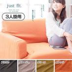 \TIME SALE/ソファーカバー 3Dジャガード 3人掛用 のびのびフィット ストレッチCGSCJD-3P クリアグローブ