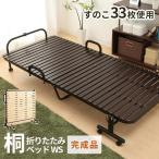 ショッピングすのこ すのこ ベッド おりたたみ シングルワイド 桐 桐すのこベッド ワイド 折り畳み 湿気対策