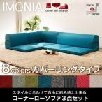 \TIME SALE/ローソファ ソファ コーナーソファ カバーリング 日本製 L字 3点セット  (代引不可)