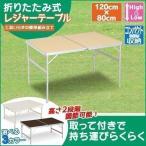 テーブル アルミ レジャーテーブル 120cm×80cm アウトドアー レジャー セール