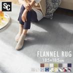 ラグ カーペット 2畳 おしゃれ 洗える ラグマット 厚手 185×185cm 洗えるラグ ホットカーペット対応 床暖房対応 フランネル