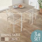 ダイニングテーブルセット 2人用 テーブル ダイニングセット おしゃれ 3点セット お洒落 北欧 白 木目 リビングテーブルセット アイリスプラザ