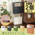 ショッピング分別 2個セット 重なるダストペール RSD-104 東谷 ゴミ箱 ごみ箱 おしゃれ ペール キッチン 台所 積み重ね
