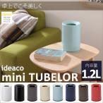 ゴミ箱 リビング 円形 プラスチック ダストボックス イデアコ miniTUBELOR ideaco(B)