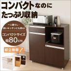 \TIME SALE/キッチンワゴン キャスター付き 幅80cm 収納 キッチン収納