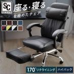 在庫処分特価 オフィス リクライニングチェア パソコンチェア 椅子 いす cyea 170°リクライニング ハイバック フットレスト 足置き 肘付