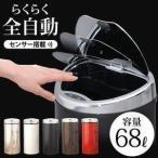 \TIME SALE/ゴミ箱 ステンレス キッチン センサー付全自動ペール 68L 円形