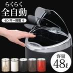 在庫処分特価 全自動 ゴミ箱 ごみ箱 ペール ステンレス キッチン センサー付全自動ペール 48L 円形
