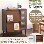 キッチンキャビネット Charme WH 食器棚