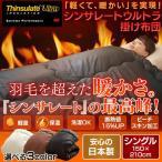\TIME SALE/掛け布団 シングル 掛布団 冬 暖かい シンサレート・ウルトラ無地 9151 伊藤清商店