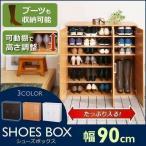 シューズラック 靴箱 幅90cm 玄関 収納 扉付き 靴入れ シューズケース おしゃれ 可動棚 W90 SR-9035