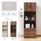 ★数量限定★食器棚 キッチンボード おしゃれ キッチン収納 食器棚1860 OK・WN KR-T001 (代引不可)(D)