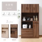 食器棚 キッチンボード おしゃれ キッチン収納 食器棚1890 OK・WN KR-T002 (代引不可)(TD)