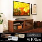 テレビ台 扉付き 収納付き スライド扉式TV台 テレビボード 97411 不二貿易 在庫処分特価