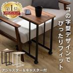 サイドテーブル おしゃれ 北欧 ベッドサイドテーブル リビング おしゃれ シンプル STB-C001WN