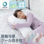 抗菌防臭 接触冷感クール抱き枕 EIBP-001