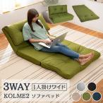 ソファ ベッド 座椅子 フロア チェア 3WAY 折り畳み ソファー ベッド コルメ(KOLME) ワイド CG-4A-90-FAB (D) セール
