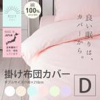 ショッピングカバー 布団カバー 掛け布団カバー 日本製 綿100%掛布団カバー DL ダブル JPCV150ーKC-DL   D