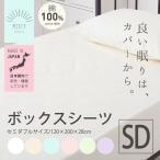 ショッピングシーツ シーツカバー ボックスシーツ 日本製 綿100%ボックスシーツ SD セミダブル JPCV150-BOX-SD   D