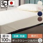 ショッピングシーツ シーツ 敷きパッド 日本製 綿100%ボックスシーツ Q クイーン JPCV150-BOX-Q   D